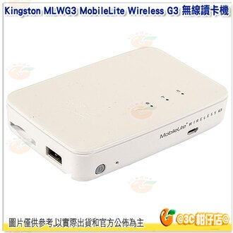 金士頓 Kingston MLWG3 MobileLite Wireless G3 無線讀卡機 行動電源 路由器 SD USB Wi-Fi