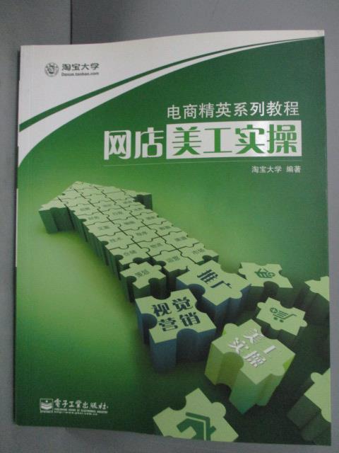 【書寶二手書T6/行銷_WDG】網店美工實操_淘寶大學_簡體書