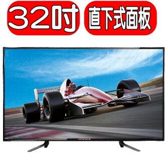 《特促可議價》SANLUX台灣三洋【SMT-32MA1】《32吋》電視《不包含視訊盒》