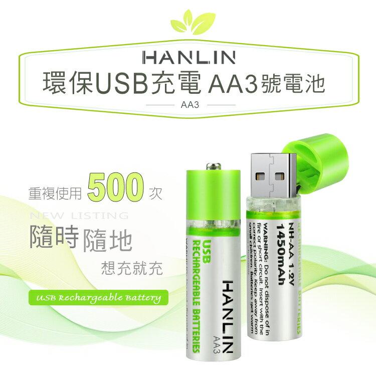 HANLIN 環保USB充電 3號電池 USB充電鋰電池 AA USB充電器 3號充電電池 三號充電電池 可重複使用