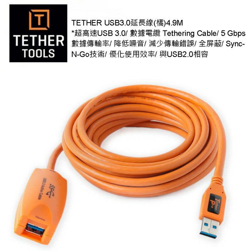 【eYe攝影】Tether Tools CU3017 USB3.0 延長線 專業聯機拍攝線 延長線 數據電纜 超高速