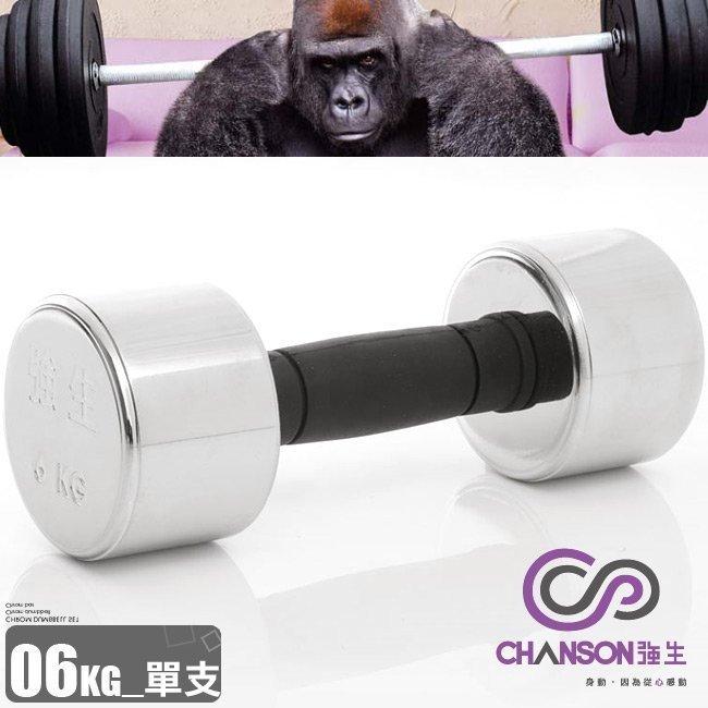 【H.Y SPORT】強生CHANSON 電鍍啞鈴 1kg (單支)1公斤