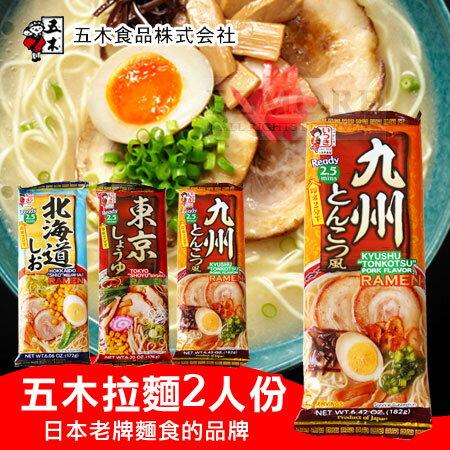 日本 五木拉麵 (2人份) 北海道鹽味 東京醬油 九州豚骨 拉麵【N101875】