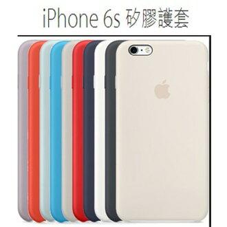 APPLE iPhone 6S 原廠矽膠護套 4.7吋 手機保護套 贈螢幕貼+免運費