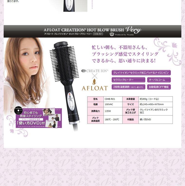 日本CREATE ION / CIHB-R01 / 陶瓷電熱整髮器 / 造型捲髮梳-日本必買 日本樂天代購(8980*0.6) 5
