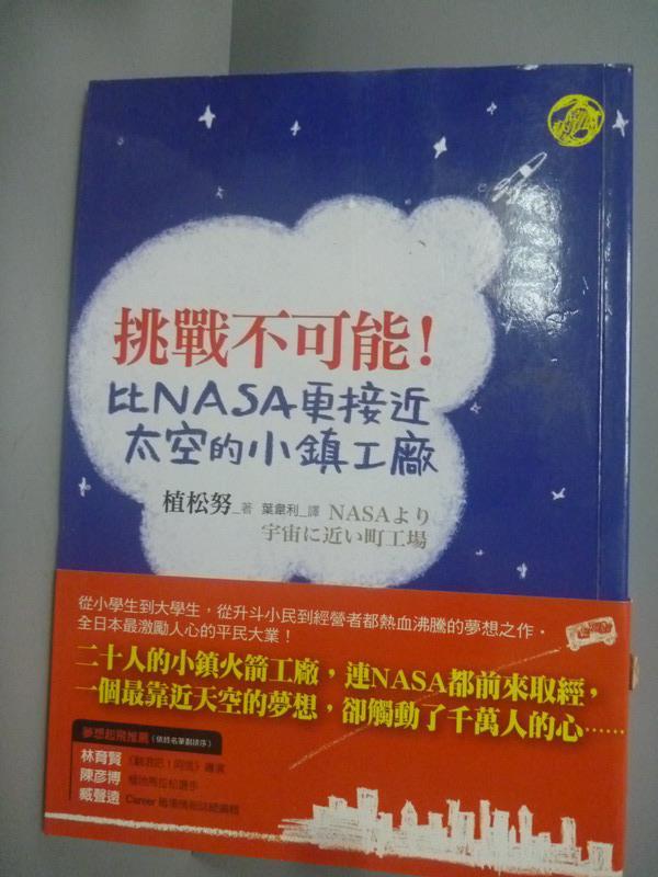 ~書寶 書T1/科學_KKB~挑戰不可能!比NASA更接近太空的小鎮工廠_植松努