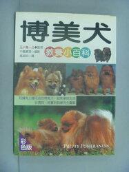 【書寶二手書T2/寵物_NEC】博美犬教養小百科_五十嵐一公