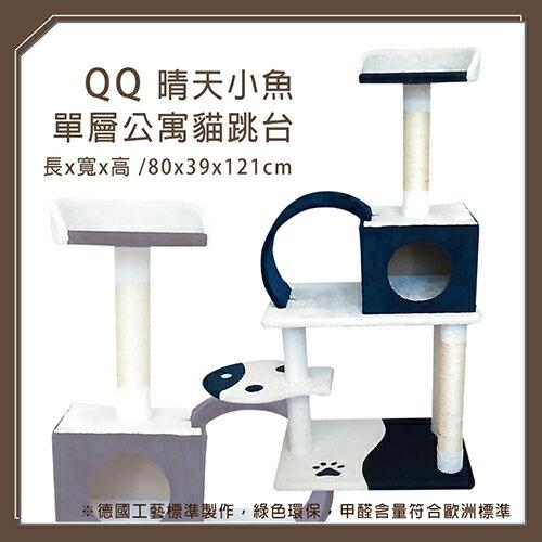 QQ 晴天小魚單層公寓貓跳台(QQ80794-1) (I002G45) 0