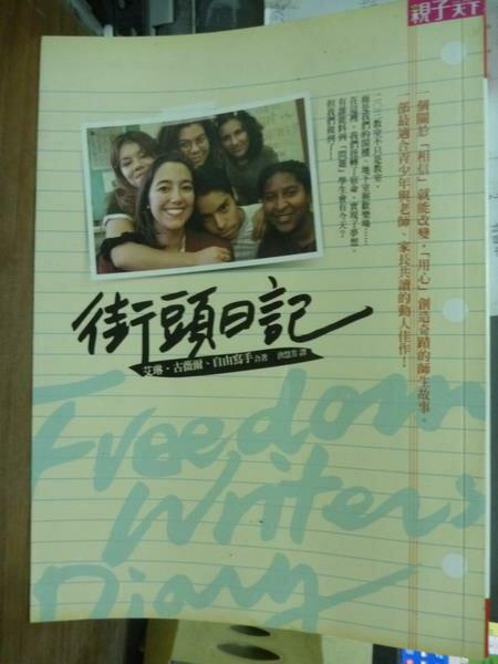 【書寶二手書T6/心靈成長_PFT】街頭日記_艾琳.古薇爾