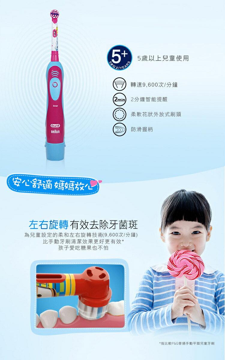 【Oral-B】歐樂B閃電麥昆電池式兒童電動牙刷(共兩款) 2