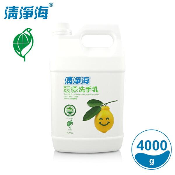 清淨海環保洗手乳(檸檬飄香)4000gSM-LMP-HW4000