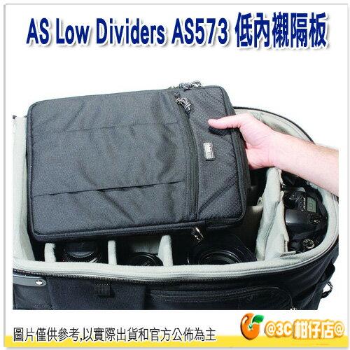 ThinkTank 創意坦克 Airport Security? Low Divider Set 內襯低隔板 AS573 公司貨