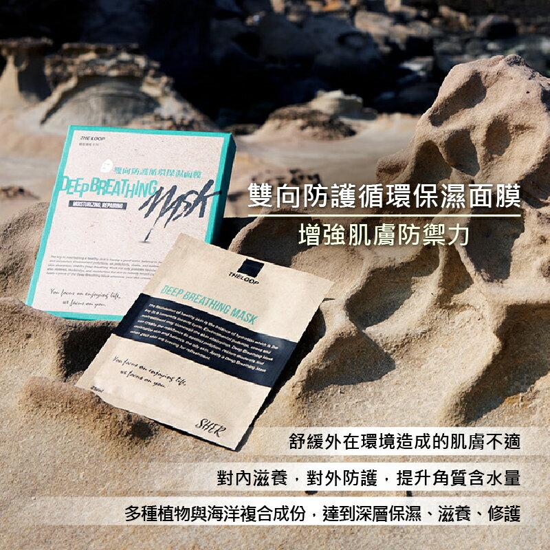 雙向防護循環保濕面膜  Breathing Mask 3片/盒