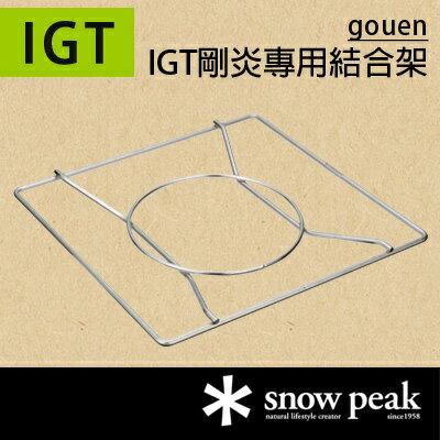 【鄉野情戶外用品店】 Snow Peak |日本| IGT剛炎專用結合架/可搭配IGT系統廚具/GP-040