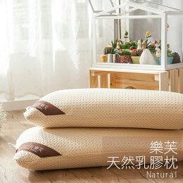 3D樂芙天然透氣乳膠枕(兩入)