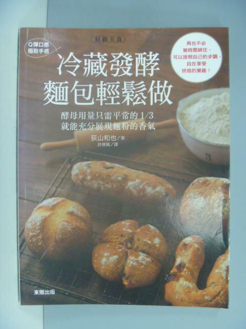 【書寶二手書T1/餐飲_ZBS】Q彈口感極致手感-冷藏發酵麵包輕鬆做_西川功晃