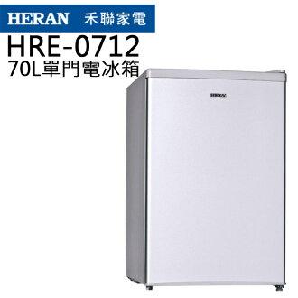 冰箱 ✦ HERAN 禾聯 HRE-0712 單門 70L 公司貨 0利率 免運
