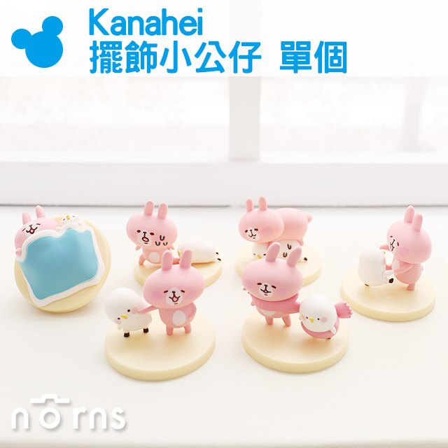 NORNS【Kanahei擺飾小公仔 單個】正版 卡娜赫拉的小動物 小雞P助&兔兔 可愛 禮物雜貨 收藏玩具