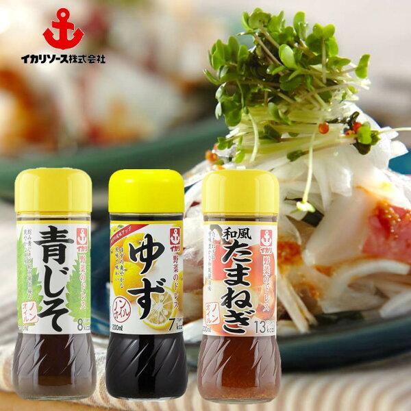 【IKARI】日式野菜沙拉醬調味醬-和風洋蔥青紫蘇柚子200ml野菜のドレス健康低卡日本原裝進口