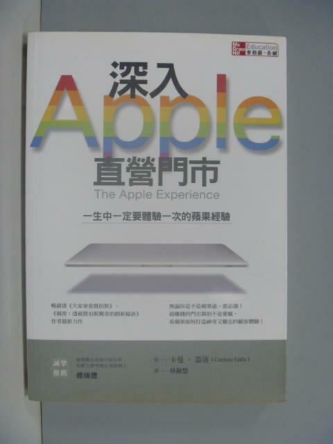 【書寶二手書T1/財經企管_GAU】深入Apple 直營門市_卡曼.蓋洛