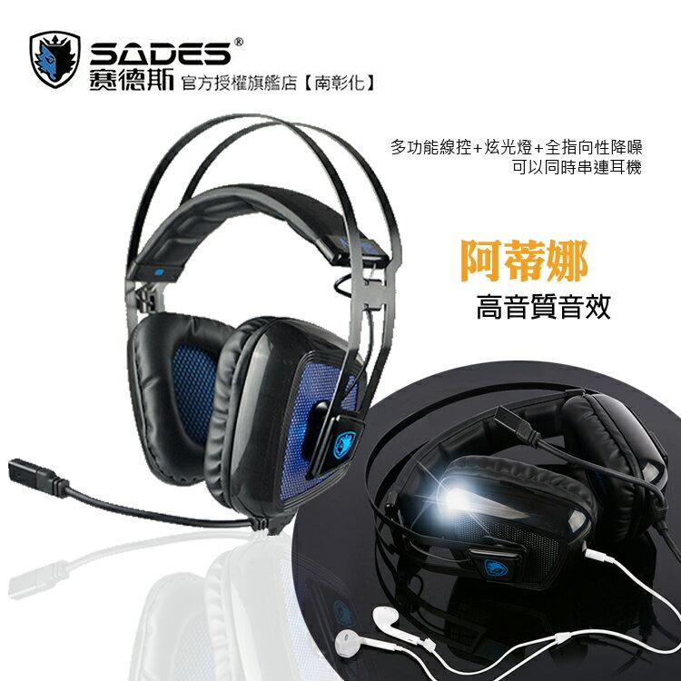 [喬傑數位] 賽德斯 SADES Antenna 阿蒂娜plus 電競耳麥7.1 (USB)/超鋁合金