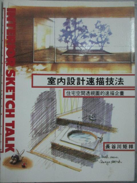 【書寶二手書T6/建築_ZHV】室內設計速描技法_長谷川矩祥