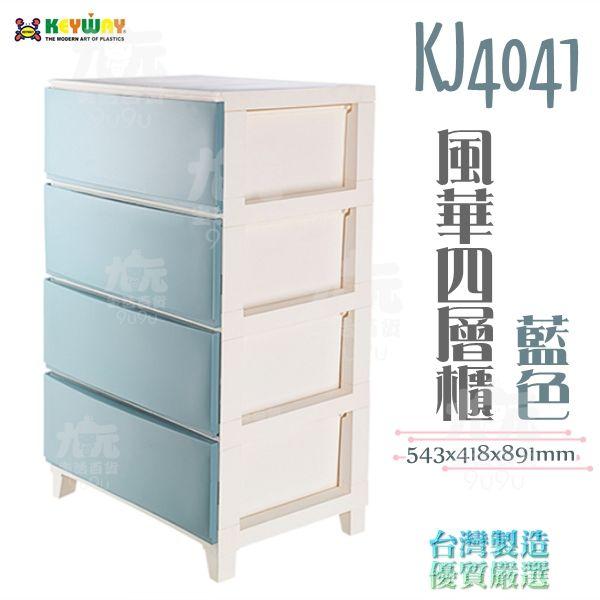 【九元生活百貨】聯府KJ4041風華四層櫃藍抽屜整理櫃