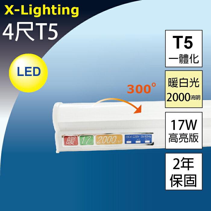 2年保 LED T5 4尺 17W 2000LM (暖白光)串接 燈管 層板燈 (取代 T8 燈管) (10W 20W) EXPC X-LIGHTING
