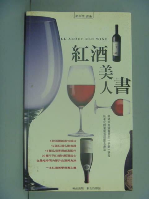 ~書寶 書T1/收藏_ZGG~紅酒美人書_新女性雜誌部
