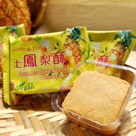 【愛家土鳳梨酥(單顆裝5入)】純素美食 非基改純淨素食糕點 全素點心 風味名點 0
