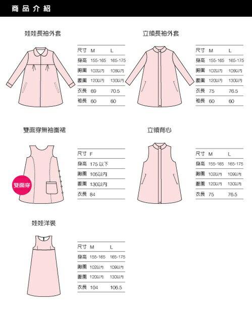 六甲村 - 健康防護娃娃長袖外套 (寧靜藍) 3
