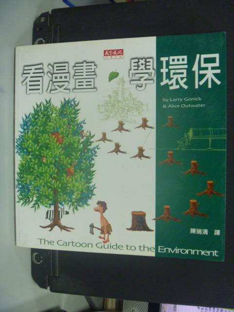 【書寶二手書T9/科學_OMU】看漫畫,學環保_高尼克、奧
