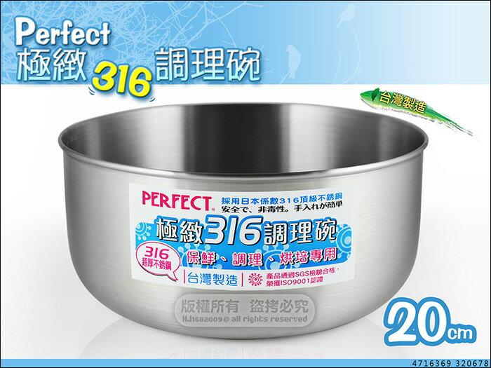 快樂屋♪ PERFECT 極緻316調理碗 20cm 0678 保鮮、調理、烘培專用 通過SGS檢驗 榮獲ISO9001認證