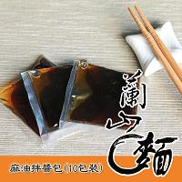 【蘭山麵】乾拌麵醬包-麻油口味(10包裝)▶領券滿599折50▶全館滿499免運 1