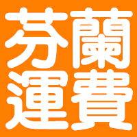 【蘭山麵】海外訂單操作步驟 3