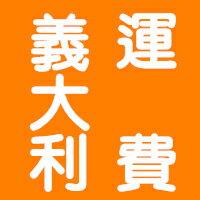 【蘭山麵】海外訂單操作步驟 7