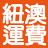 【蘭山麵】海外訂單操作步驟 1