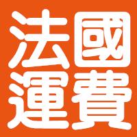 【蘭山麵】海外訂單操作步驟 4