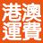 【蘭山麵】海外訂單操作步驟 6