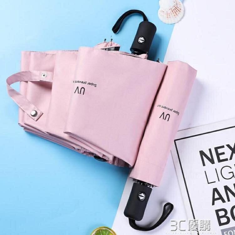 全自動雨傘s男女學生加大晴雨兩用防曬防紫外線傘摺疊遮陽傘