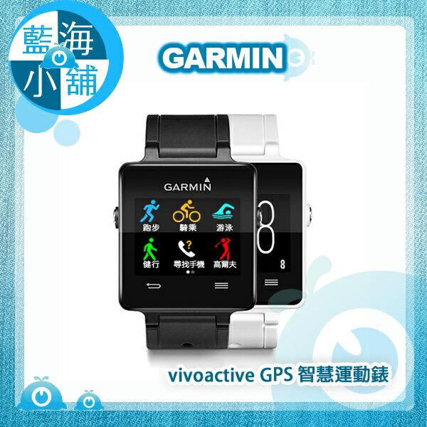 GARMIN vivoactive GPS 智慧運動錶(黑/白)