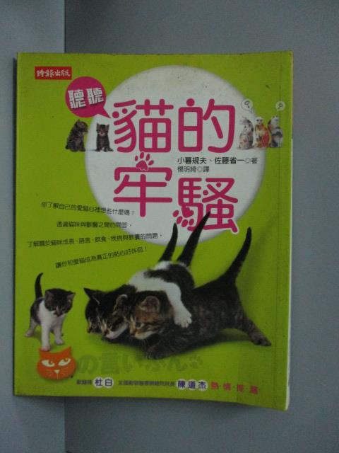 【書寶二手書T1/寵物_LOA】貓的牢騷_楊明綺