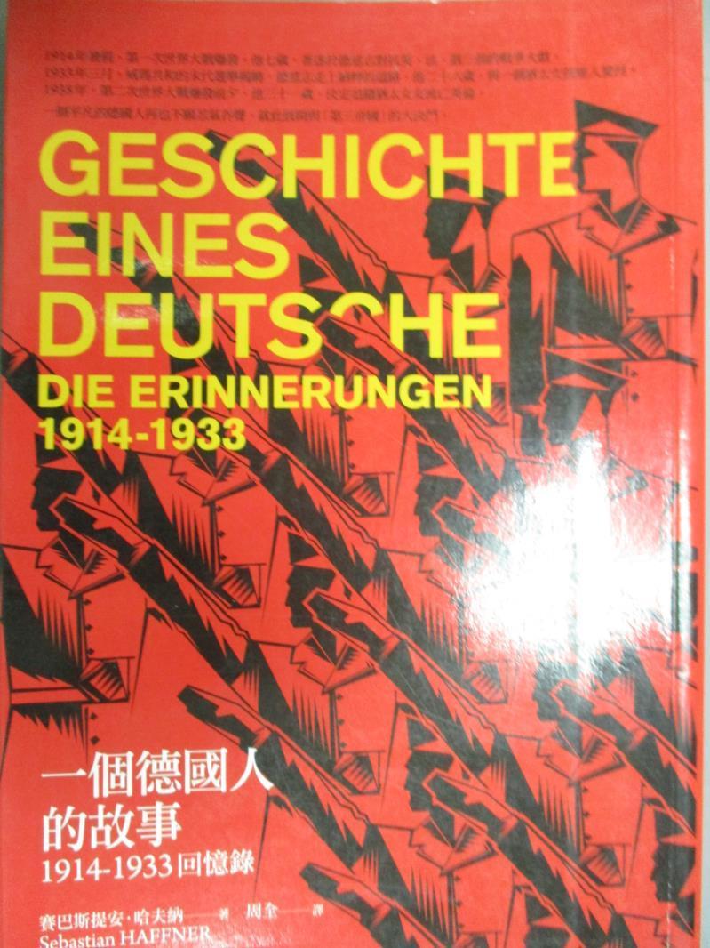 【書寶 書T3/傳記_NSW】一個德國人的故事:1914~ 1933回憶錄_賽巴斯提安.哈夫納