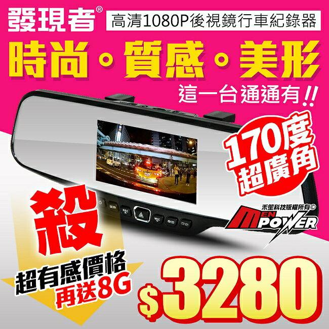 發現者 行車紀錄器【下殺有感價$3280再送8G卡】X6+ Plus 後視鏡 高畫質 1080P 行車記錄器