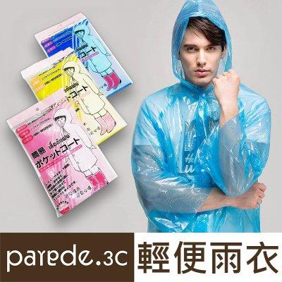 韓版加厚輕便雨衣 糖果色 拋棄式雨衣 一次性雨衣 男女適用 戶外 旅遊 登山 出國 海邊 便攜式雨衣 無毒無味 PE雨衣
