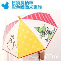 下雨天推薦雨靴/雨傘/雨衣推薦NORNS【日貨長柄傘 彩色嚕嚕米家族】 雨傘 雨具 日本 卡通MOOMIN姆明小不點