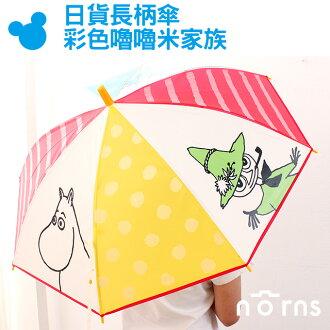 NORNS【日貨長柄傘 彩色嚕嚕米家族】 雨傘 雨具 日本 卡通MOOMIN姆明小不點
