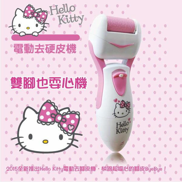 【Hello Kitty】電動去硬皮腳皮機 KT-HC01《刷卡分期+免運》