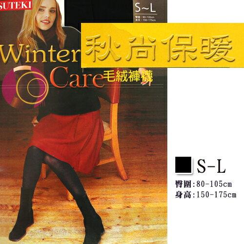 衣襪酷 EWAKU:OL最愛˙秋尚保暖毛絨褲襪_經濟型SUTEKI台灣製