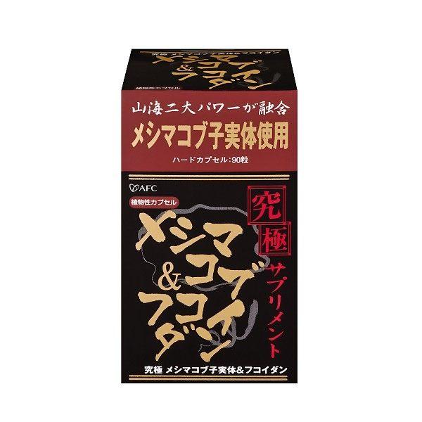 AFC宇勝淺山究極活力源S膠囊90粒盒◆德瑞健康家◆